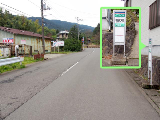 和留沢入口(わるさわいりぐち)バス停前